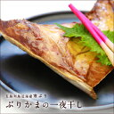 ★Single night airing of the way of new sale ★ pot [dried fish of Kyushu, Nagasaki]