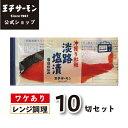 ショッピング電子レンジ レンジ用紅鮭淡路藻塩漬 10切セット