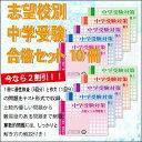 【送料 代引手数料無料】さいたま市立浦和中学校 受験合格セット(10冊)