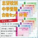 【送料・代引手数料無料】滋賀大学附属中学校・受験合格セット(10冊)