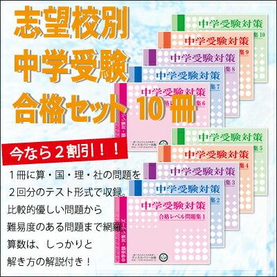 【送料・代引手数料無料】作新学院中等部・受験合格セット(10冊)