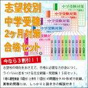 【送料 代引手数料無料】さいたま市立浦和中学校 2ヶ月対策合格セット(15冊)