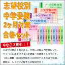 【送料・代引手数料無料】松山東雲中学校・2ヶ月対策合格セット...