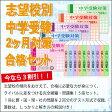 【送料・代引手数料無料】福岡教育大学附属福岡中学校・2ヶ月対策合格セット(15冊)