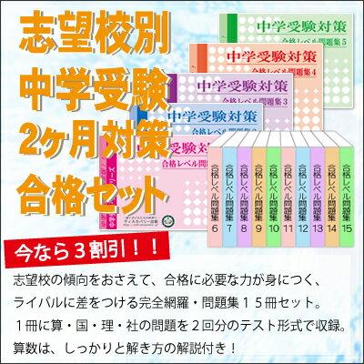 【送料・代引手数料無料】作新学院中等部・2ヶ月対策合格セット(15冊)