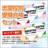 【送料・】専門学校日本聴能言語福祉学院(補聴言語学科・義肢装具学科) 受験合格セット