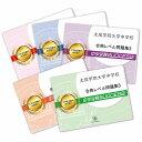 【送料・代引手数料無料】太成学院大学中学校・直前対策合格セット(5冊)