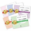 【送料・代引手数料無料】宮崎第一中学校・直前対策合格セット(5冊)