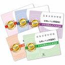 【送料・代引手数料無料】日本大学中学校・直前対策合格セット(5冊)