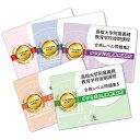 【送料・代引手数料無料】島根大学附属中学校・直前対策合格セット(5冊)