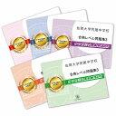 【送料・代引手数料無料】佐賀大学附属中学校・直前対策合格セット(5冊)