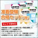 【送料・代引手数料無料】サンプルサンプル受験合格セット(7冊)+願書最強ワーク