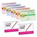 【送料・代引手数料無料】サンプル8受験合格セット(7冊)