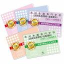 【送料・代引手数料無料】サンプル10受験合格セット(5冊)