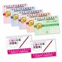徳島県立総合看護学校(准看護学科・准看護師課程)受験合格セット(7冊)