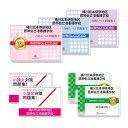 【送料・代引手数料無料】サンプル5受験合格セット(5冊)