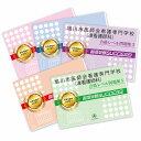 【送料・代引手数料無料】サンプル6受験合格セット(5冊)