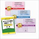【送料・代引手数料無料】サンプル4受験合格セット(3冊)+願書最強ワーク
