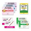 【送料・代引手数料無料】サンプル5受験合格セット(5冊)+願書最強ワーク