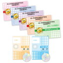 【送料・代引手数料無料】サンプル6・要点あり・受験合格セット(8冊)
