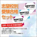 【送料・代引手数料無料】大阪医療看護専門学校 受験合格セット(3冊)