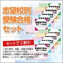 【送料・代引手数料無料】帝京山梨看護専門学校・受験合格セット(10冊)