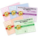 秋田市医師会立秋田看護学校(第1看護学科)直前対策合格セット(5冊)