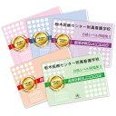 栃木医療センター附属看護学校直前対策合格セット(5冊)