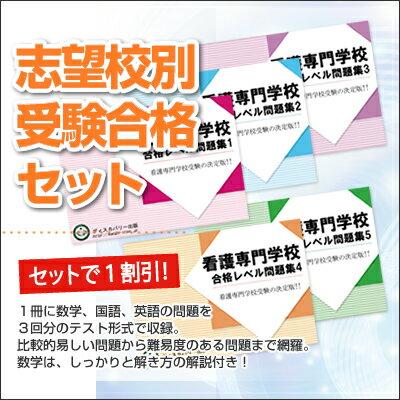 【送料・代引手数料無料】熊本労災看護専門学校・合格セット問題集(5冊)