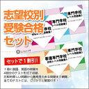 【送料・代引手数料無料】浦添看護学校・合格セット問題集(5冊)