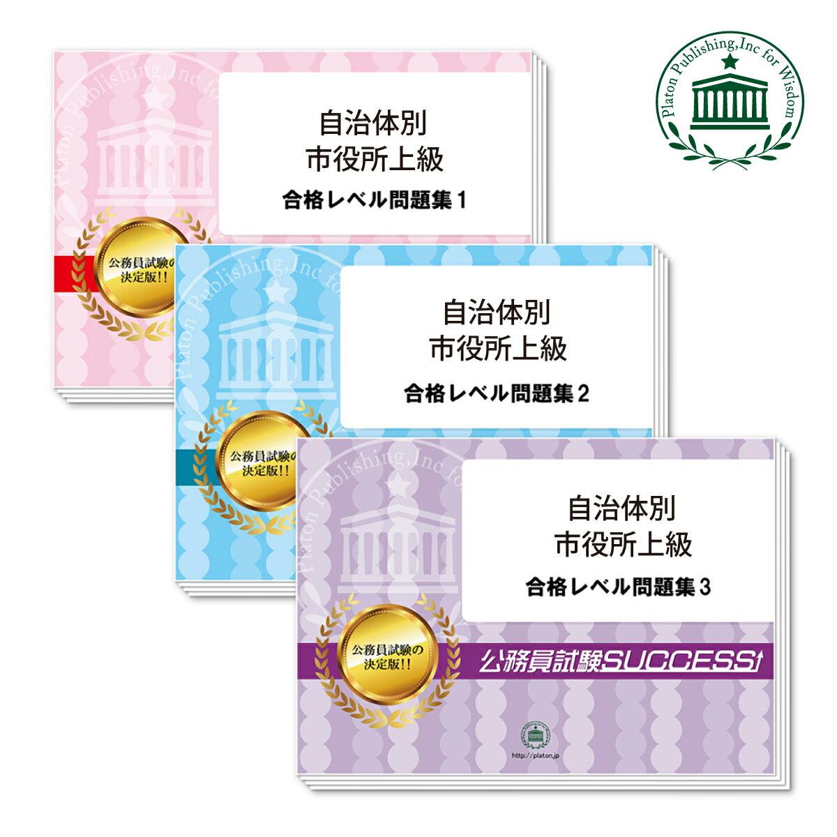 【送料・代引手数料無料】釧路市職員採用(大学卒)教養試験合格セット