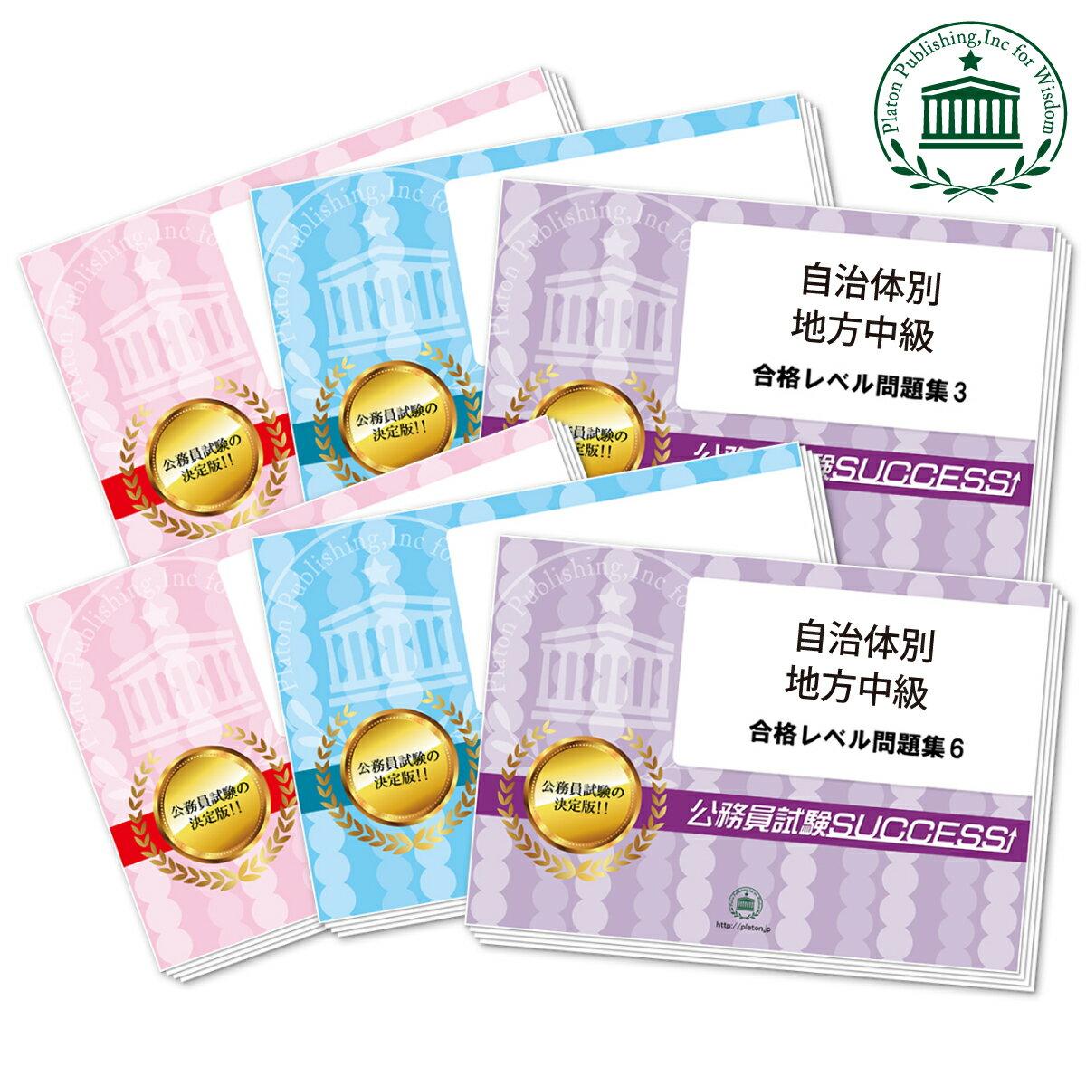山口県職員採用(短大卒業程度)教養試験合格セット(6冊)