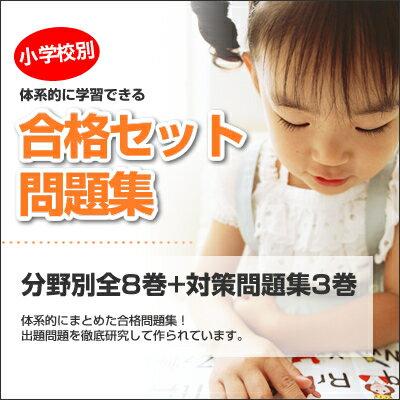 【送料・代引手数料無料】作新学院小学部合格セット問題集