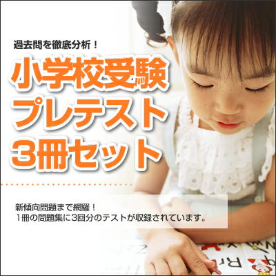 【送料・代引手数料無料】作新学院小学部プレテスト問題集