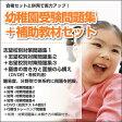 【送料・代引手数料無料】福岡教育大学附属幼稚園合格セット+補助教材セット