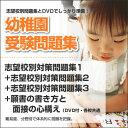 【送料・代引手数料無料】上越教育大学附属幼稚園合格セット