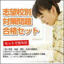 武庫川女子大学附属中学校・対策問題集(10冊)