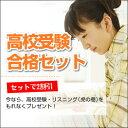 【送料・代引手数料無料】愛徳学園高校受験合格セット