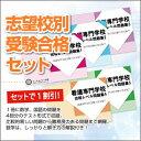 【送料・代引手数料無料】小倉南看護専門学校・合格セット問題集(5冊)