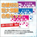 【送料・代引手数料無料】甲子園短期大学(生活環境学科)受験合格セット(3冊)