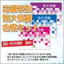 【送料・代引手数料無料】愛知工科大学自動車短期大学受験合格セット(3冊)