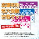 【送料・代引手数料無料】新潟工業短期大学受験合格セット(3冊)