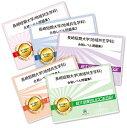 【送料・代引手数料無料】長崎短期大学(食物科)受験合格セット(5冊)