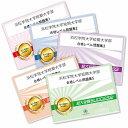 【送料・代引手数料無料】浜松学院大学短期大学部受験合格セット(5冊)