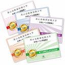 【送料・代引手数料無料】高山自動車短期大学受験合格セット(5冊)