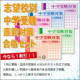 【送料・】西武台千葉中学校・直前対策合格セット(5冊)