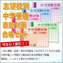 【送料・代引手数料無料】滝川中学校・直前対策合格セット(5冊)