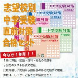 【送料・代引手数料無料】作新学院中等部・直前対策合格セット(5冊)