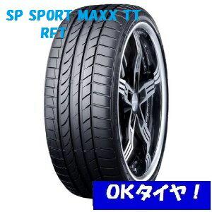 225/60R17 99V SP SPORT MAXX TT BMW承認RFT スポーツマックスTT【新品】:OKタイヤ