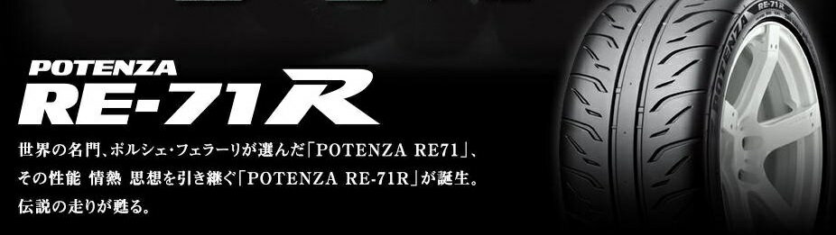 【2016年製造】 245/45R17 95W  POTENZA RE-71R ブリヂストン ポテンザ RE71R 【新品】